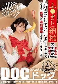 >DOCP-230 ซับไทย Fusato จ่ายภาษีตรงเวลา AV SUBTHAI