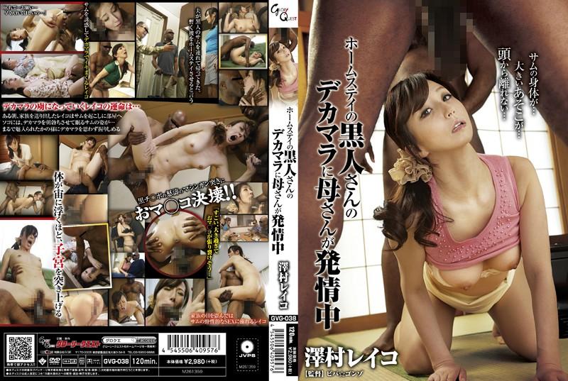 >GVG-038 ซับไทย Sawamura Reiko นิโกรควยใหญ่ แตกในเย็ดมันส์ AV SUBTHAI