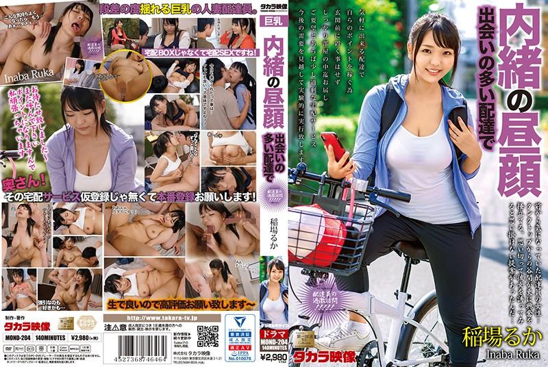 >MOND-204 ซับไทย Ruka Inaba ปล่อยอารมณ์ส่งนมเดลิเวอรี่ AV SUBTHAI